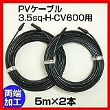 ソーラーケーブル延長ケーブル5m(MC4型コネクター付 両端 2本1セット)ESCO PVケーブル 3.5sq-H-CV600用 太陽光パネル