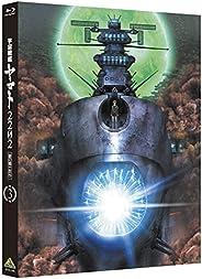 【Amazon.co.jp限定】 宇宙戦艦ヤマト2202 愛の戦士たち 3 (福井晴敏(シリーズ構成・脚本)書き下ろしドラマCD付) [Blu-ray]