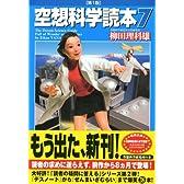 空想科学読本7