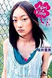 Apri*kiss (幻冬舎文庫)