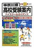 神奈川県高校受験案内〈平成24年度用〉