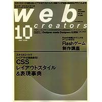 Web creators (ウェブクリエイターズ) 2007年 10月号 [雑誌]