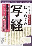 新訂 心を調える般若心経 はじめての写経 ([バラエティ])