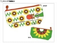 (アーティミス) ARTEMIS トロワ・モンド/シップポーチ フレンチグラフィティー【ヒマワリ】 SPF-01-74