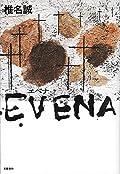 椎名誠『EVENA』の表紙画像