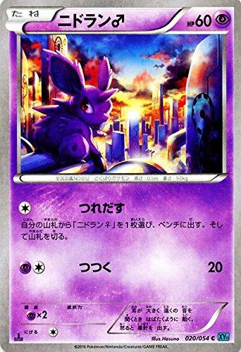 ポケモンカードXY ニドラン♂ / 冷酷の反逆者(PMXY11)/シングルカード PMXY11-R020-C