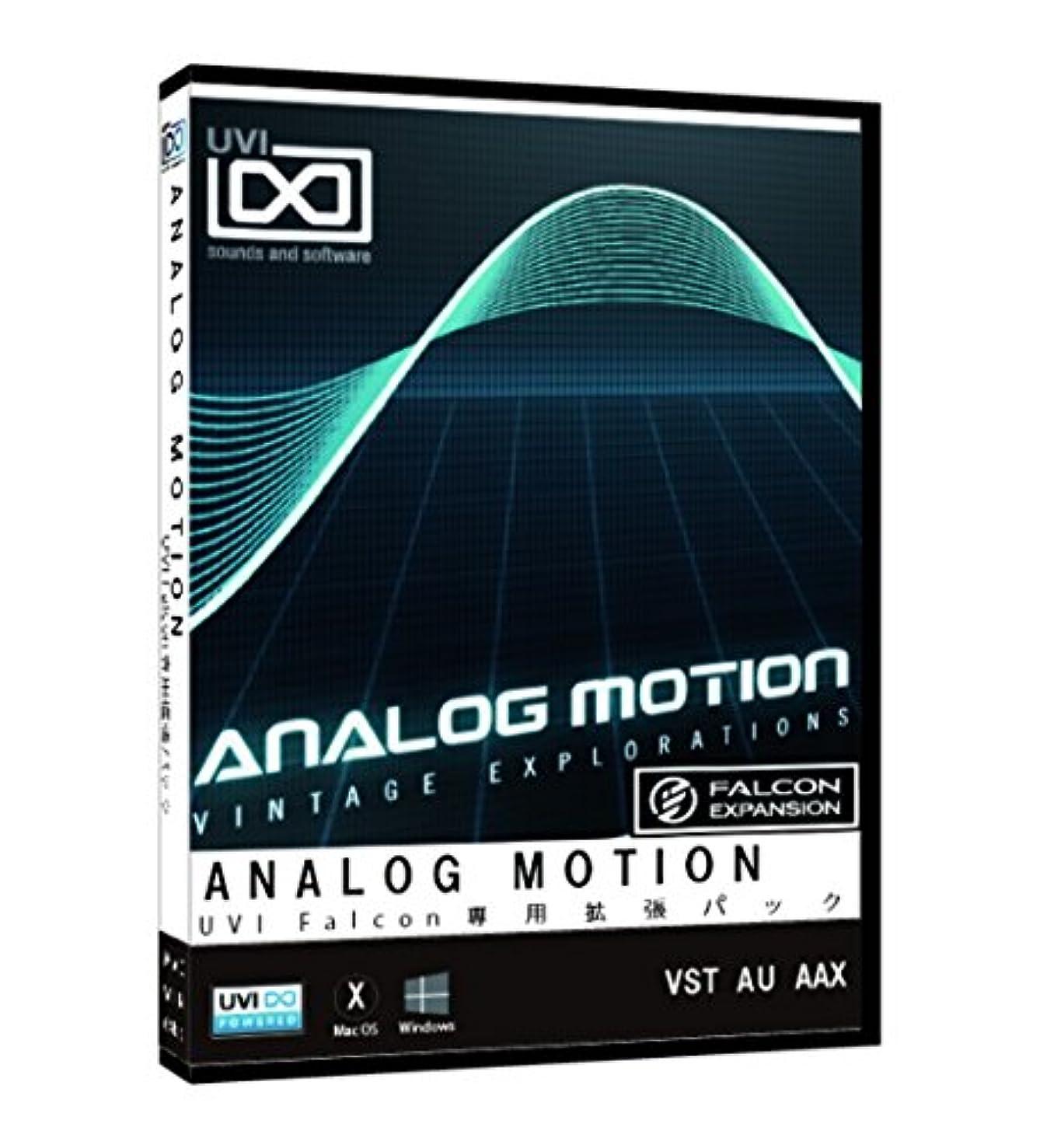 モナリザクリスチャン薬理学UVI Analog Motion FALCON専用ビンテージサウンドコレクション【ダウンロード製品/国内正規品】