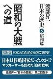 昭和の大戦への道 渡部昇一「日本の歴史」6 昭和篇