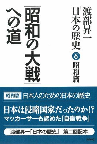 昭和の大戦への道 渡部昇一「日本の歴史」6 昭和篇の詳細を見る