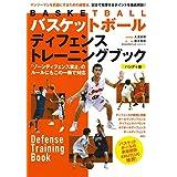 バスケットボール ディフェンストレーニングブック 《ハンディ版》