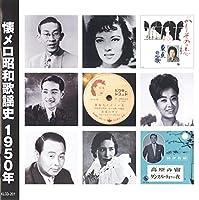懐メロ昭和歌謡史 1950年<昭和25年>
