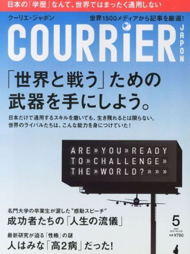 COURRiER Japon (クーリエ ジャポン) 2013年 05月号 [雑誌]の詳細を見る