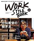 「ワークスタイルブック Vol.2 (NEKO MOOK)」のサムネイル画像