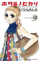 ホタルノヒカリ(12) (Kissコミックス)