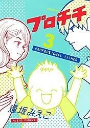 プロチチ(3) (イブニングコミックス)