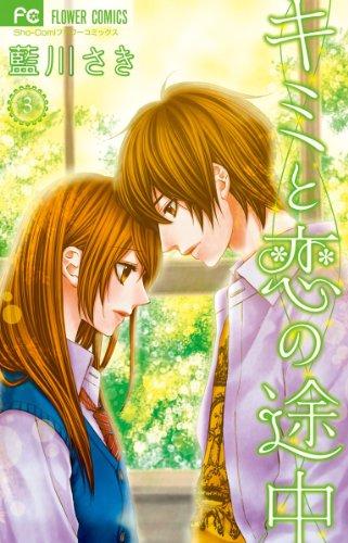 キミと恋の途中 3 (少コミフラワーコミックス)の詳細を見る