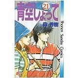 青空しょって 21 (少年サンデーコミックス)