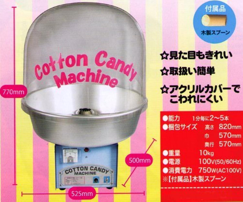 わた菓子機CA-7型Bubbleカバー