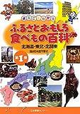 まるごとわかるふるさとおもしろ食べもの百科〈1〉北海道・東北・北関東