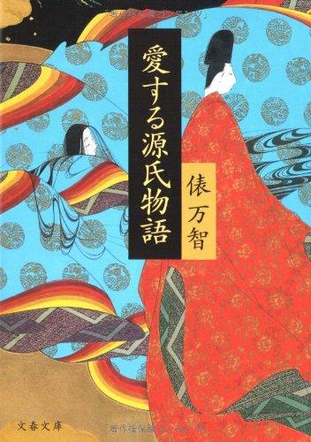 愛する源氏物語 (文春文庫)の詳細を見る