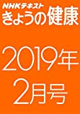 NHKきょうの健康 2019年2月号 [雑誌] NHK きょうの健康 (NHKテキスト)