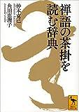 禅語の茶掛を読む辞典 (講談社学術文庫)
