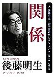 関係 後藤明生・電子書籍コレクション