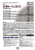 ジキトーン 御影ベース B材;JW-711_20kg[日本ペイント]