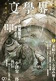 文学界 2013年 08月号 [雑誌]