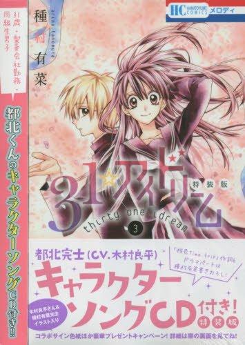 31アイドリーム 3 キャラクターソングCD付き特装版 (花とゆめコミックス)の詳細を見る