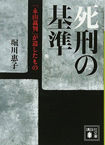 死刑の基準 「永山裁判」が遺したもの (講談社文庫)の詳細を見る