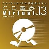 CD革命/Virtual_Ver.13_Windows8対応_ダウンロード版 [ダウンロード]