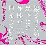 フジテレビ系ドラマ「櫻子さんの足下には死体が埋まっている」オリジナルサウンドトラック