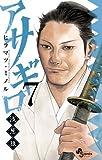 アサギロ~浅葱狼~ 7 (ゲッサン少年サンデーコミックス)