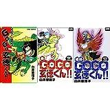 GOGO!玄徳くん!! コミック 全3巻完結セット (MFコミックス)