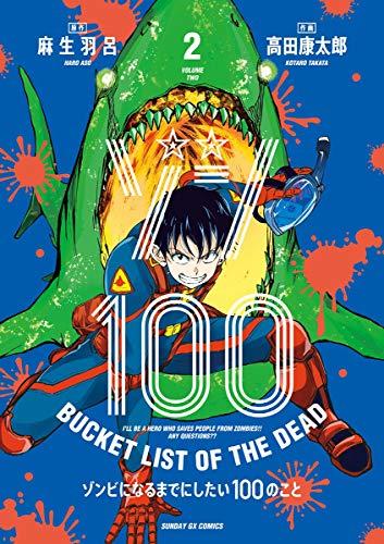 ゾン100~ゾンビになるまでにしたい100のこと~(2) (サンデーGXコミックス)