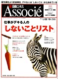 日経ビジネス Associe (アソシエ) 2008年 2/19号 [雑誌]