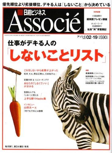 日経ビジネス Associe (アソシエ) 2008年 2/19号 [雑誌]の詳細を見る