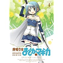 魔法少女まどか☆マギカ アンソロジーコミック (4) (まんがタイムKRコミックス フォワードシリーズ)