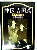 評伝吉田茂〈4〉山顛の巻 (1981年)