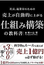 売上が自動的に上がる仕組み構築の教科書: 科学的なルールに従えば売上1億円は必ず稼げる (REMSLILA)