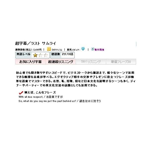 超字幕/ラスト サムライ (キャンペーン版DVD)の紹介画像2