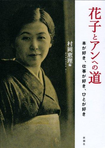 花子とアンへの道: 本が好き、仕事が好き、ひとが好きの詳細を見る