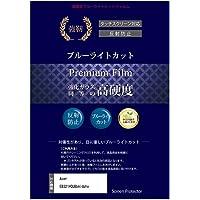 メディアカバーマーケット Acer EB321HQUBbmidphx [31.5インチ(2560x1440)]機種で使える 【 強化ガラス同等の硬度9H ブルーライトカット 反射防止 液晶保護 フィルム 】