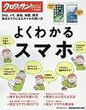 クロワッサン特別編集 よくわかるスマホ (マガジンハウスムック)
