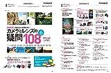 (卓上カレンダー付録付)デジタルカメラマガジン 2016年1月号 画像