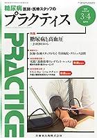 プラクティス 32巻2号 糖尿病と高血圧 -JSH2014から-