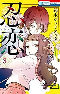 忍恋 3 (花とゆめコミックス)