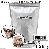 マズリ(Mazuri) インセクティボアフード 1.36kg