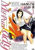 ★【100%ポイント還元】【Kindle本】My Pure Lady : 1~5 (アクションコミックス)が特価!